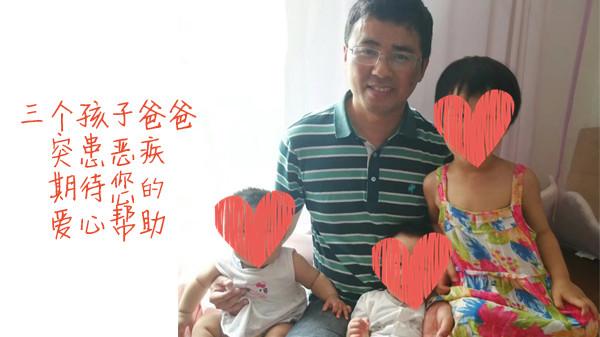 慈善募捐|三个孩子的爸爸突患恶疾,期待您的爱心帮助|公益宝